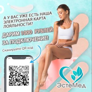 Дарим 1000 рублей за подключение к системе лояльности